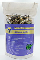 Травяной чай ВолгаЛадь № 31, Сбор для чистки лимфосистемы