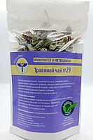 Травяной чай ВолгаЛадь № 29, Иммунитет и метаболизм