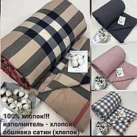 Одеяло ватное 200*230