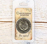 "Счастливая монета ""На удачу: Да / Нет"", 3,8 см"