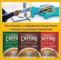 Приглашаем к сотрудничеству дилеров г.Алматы и всего РК