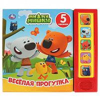 Умка Детская Книга Веселая прогулка. МиМиМишки, 5 музыкальных кнопок
