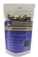 Травяной чай ВолгаЛадь № 22, Профилактика для стимуляции и нормализации работы дыхательной системы, бронхов,
