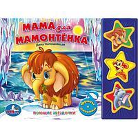 Умка Детская Книга Мама для мамонтёнка, 3 музыкальные кнопки