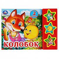 Умка Детская Книга Русские народные сказки. Колобок, 3 музыкальные кнопки