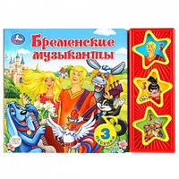 Умка Детская Книга Бременские музыканты, 3 музыкальные кнопки