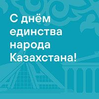 Поздравляем с праздником единства народа Казахстана!