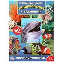 Умка Энциклопедия с заданиями и многоразовыми наклейками «Морские животные»
