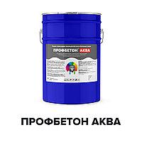 Водно-эпоксидная эмаль (краска) для бетона и бетонных полов - ПРОФБЕТОН АКВА (Краскофф Про)