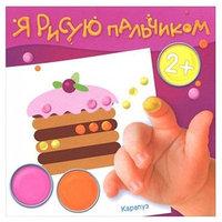 Я рисую пальчиком День рождения