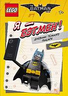 Я - Бэтмен! Дневник Тёмного рыцаря. LEGO Batman Movie.