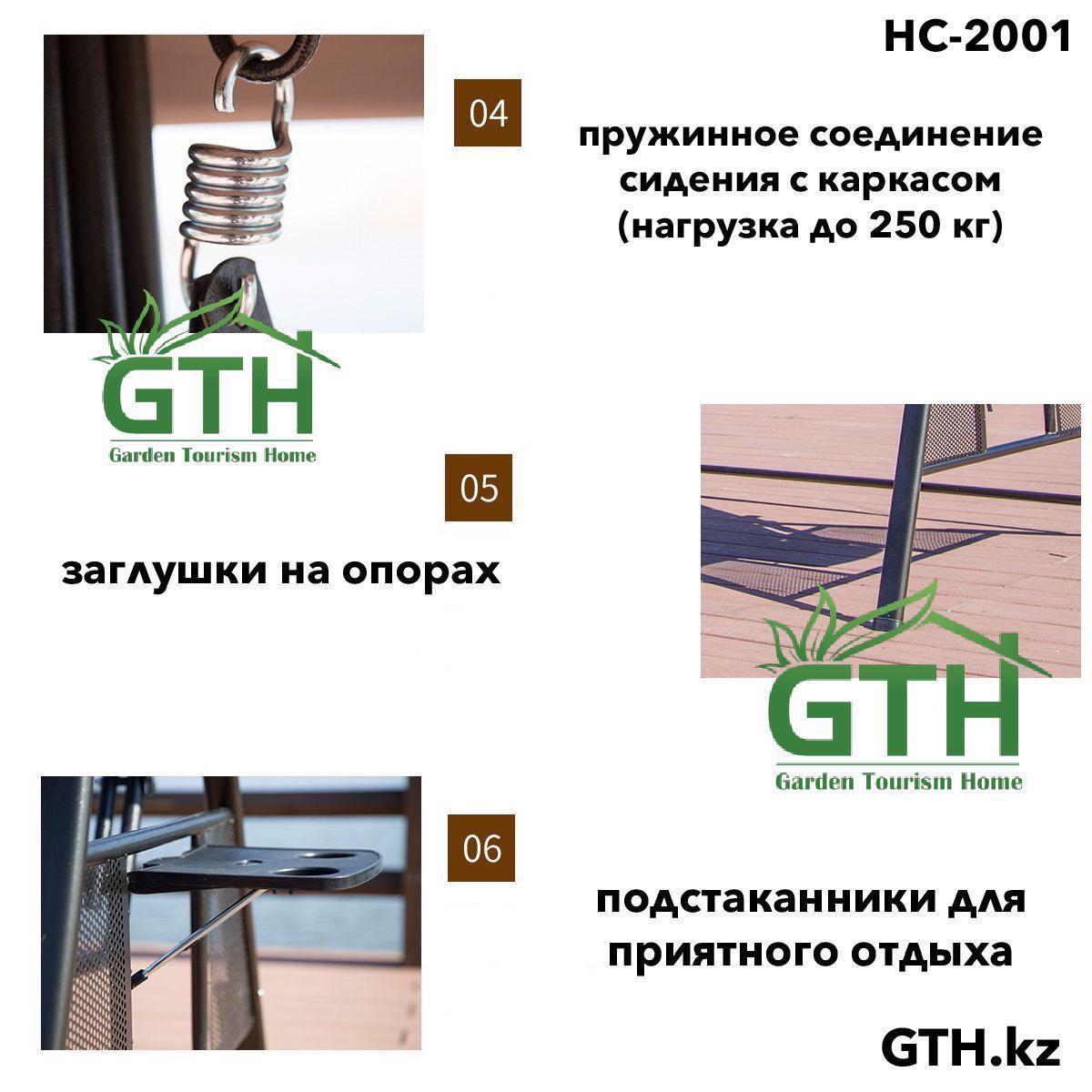 Садовые качели HC-2001. Трехместные, нагрузка 250 кг. Доставка и сборка. - фото 3