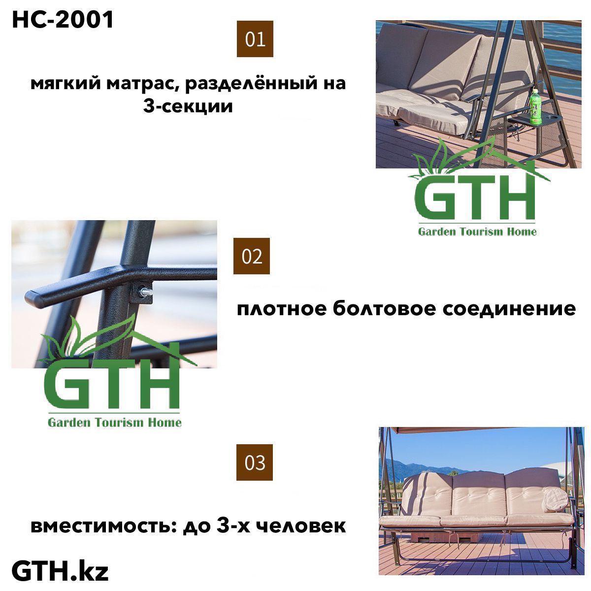 Садовые качели HC-2001. Трехместные, нагрузка 250 кг. Доставка и сборка. - фото 4