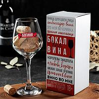 """Бокал для вина """"БОГИНЯ"""", 350 мл"""