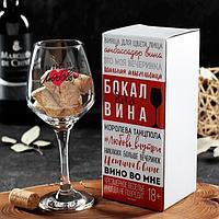 """Бокал для вина """"Выпьем за любовь"""", 350 мл"""
