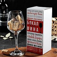 """Бокал для вина """"Слезы бывших"""", 350 мл"""