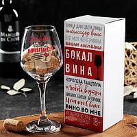 """Бокал для вина """"Дайте напиться"""", 350 мл"""