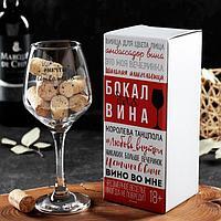 """Бокал для вина """"Мечты сбываются"""", 350 мл"""