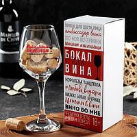 """Бокал для вина """"Любимый антисептик"""", 350 мл"""