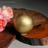 """Свеча интерьерная шар """"Золотая"""", диам. 10 см."""