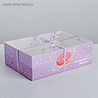 Коробка на 6 капкейков «Сладкой жизни», 23 × 16 × 7.5 см