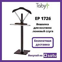 """Напольная вешалка для костюма, ленивый слуга """"Табыс""""  EP1726 (3.1) Хромированная, фото 2"""