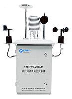Станция мониторинга качества воздуха QS-AQMS