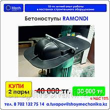 Акция на Бетоноступы  / Ласты бетонщика, бетоноступы для полусухой стяжки.