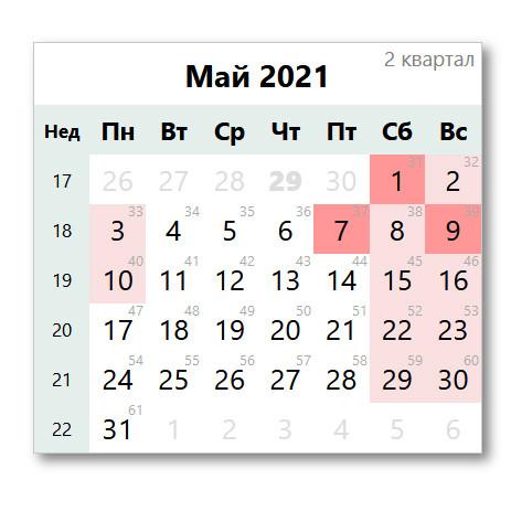may-май-2021-праздники