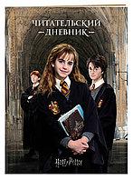 Читательский Дневник Harry Potter