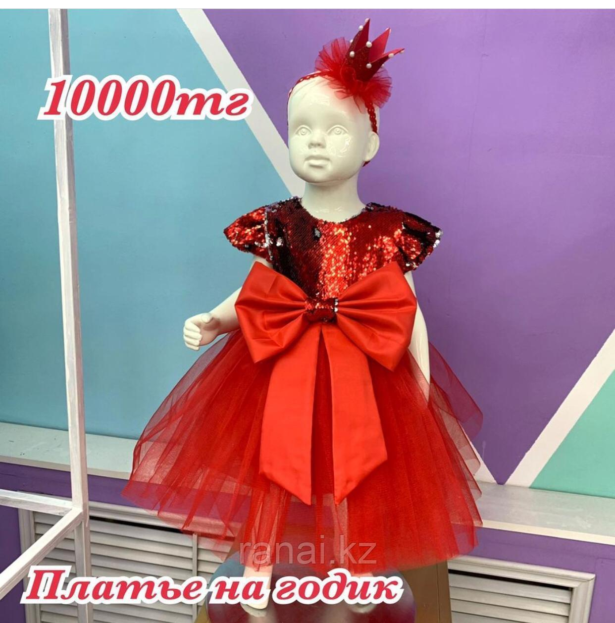 Раскошенное платье на 1 годик