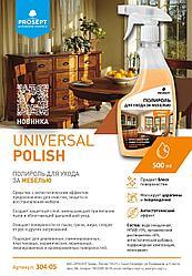 Universal Polish- средство для ухода за мебелью 500 мл.. РФ