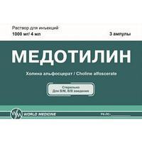 Медотилин 1000 мг/4 мл р-р д/инъекций №3