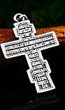 "Кулон-крестик  ""Православный Крест"", фото 2"