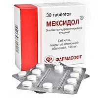 Мексидол 125 мг №30 табл