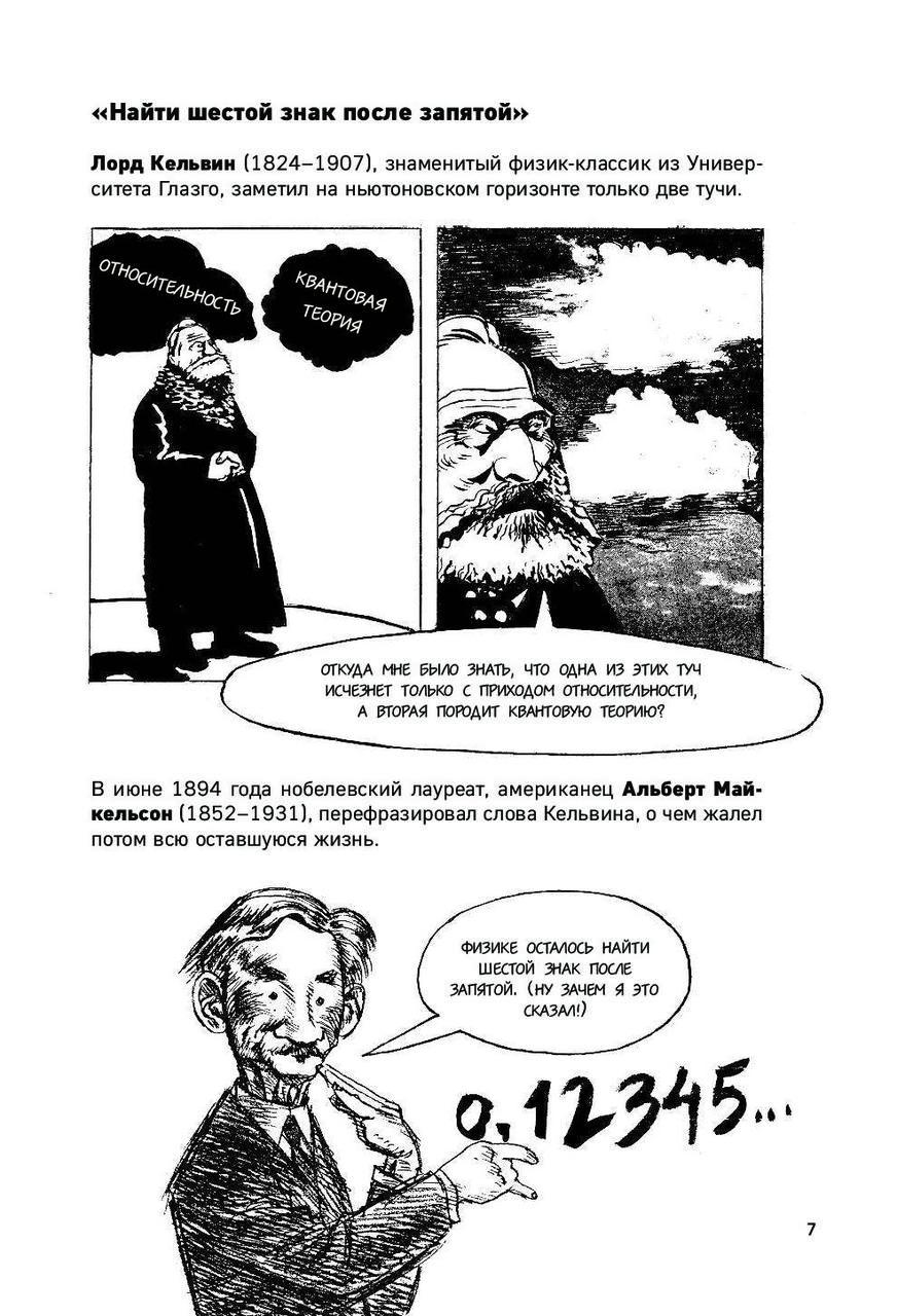 Квантовая теория в комиксах - фото 3