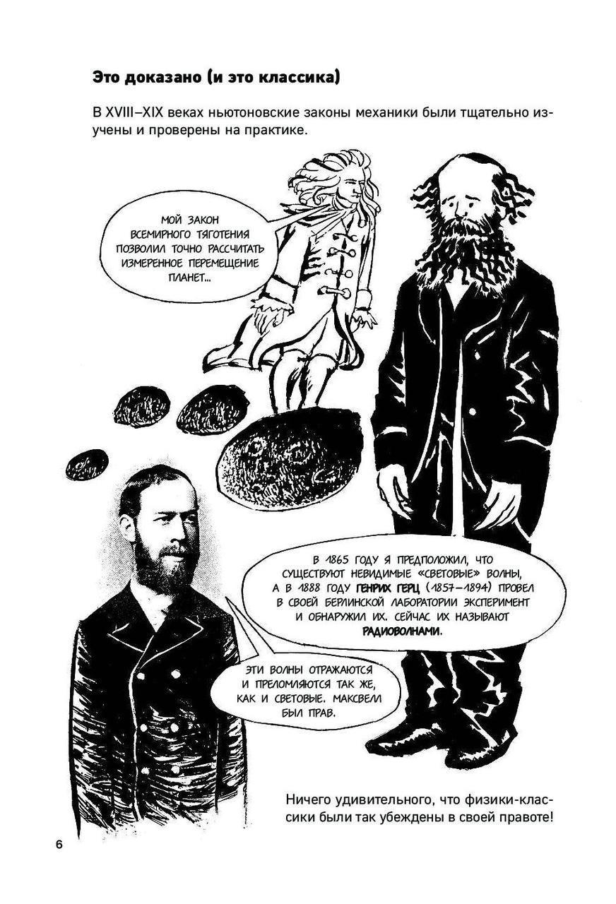 Квантовая теория в комиксах - фото 6