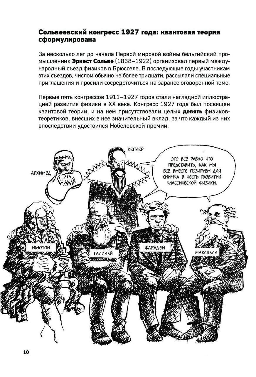 Квантовая теория в комиксах - фото 7