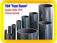 Техническая труба ПНД 25мм диаметром от 16мм до 160мм