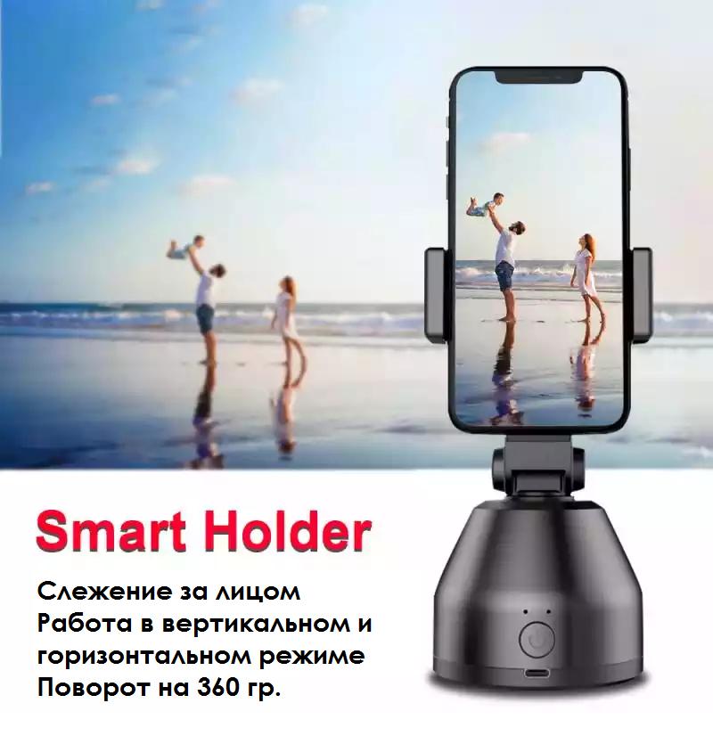 Smart-штатив Apai Genie, для смартфона, с датчиком движения, поворот на 360 гр, слежение за объектами