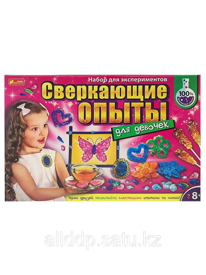 Наборы для экспериментов Сверкающие опыты для девочек 121114062Р РАНОК