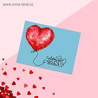 Открытка-комплимент «Люблю тебя», шарик, 8 × 6 см
