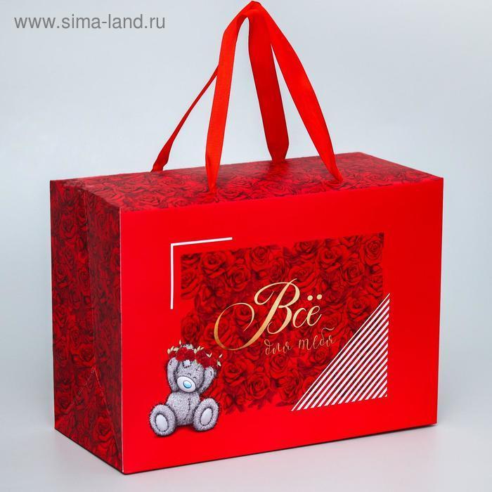 "Пакет-коробка ""Всё для тебя"", Me To You, 20 x 28 x 13 см - фото 1"