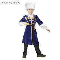 Костюм для лезгинки, для мальчика: папаха, черкеска, р-р 34, рост 134-140 см, цвет синий