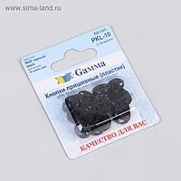 Кнопки пришивные, d = 10 мм, 10 шт, цвет чёрный
