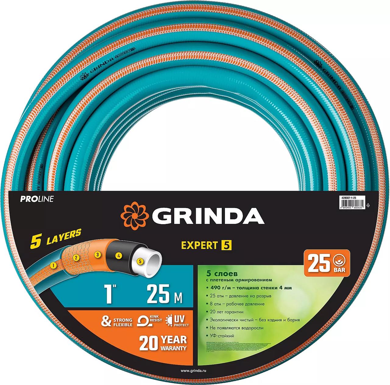 """Шланг поливочный GRINDA 1"""", 25 м, 25 атм., пятислойный, армированный, PREMIUM,  PRO Line (429007-1-25)"""
