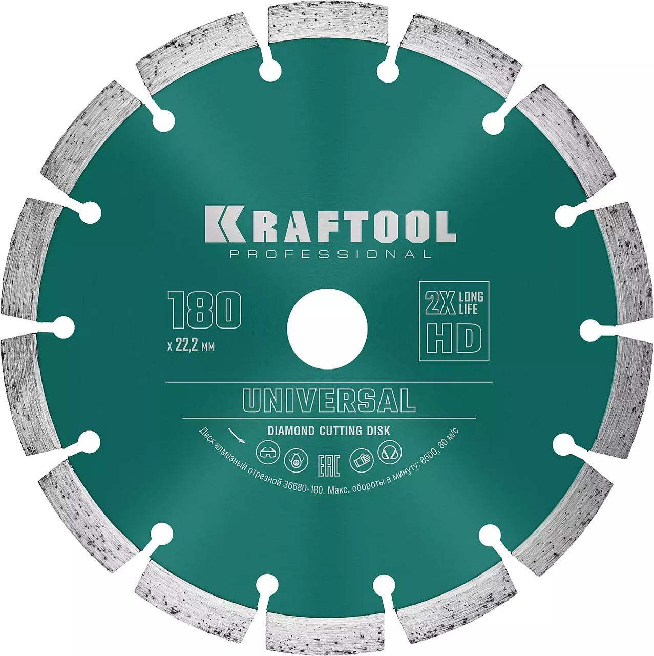 Диск отрезной UNIVERSAL, KRAFTOOL Ø 180Х22.2 мм, алмазный, сегментный, по железобетону, высокопрочному бетону
