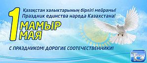 1 мая - Днем единства народа Казахстана