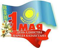 С Праздником 1 Мая — Днем Единства Народов Казахстана!