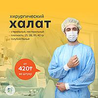 Халат хирургический стерильный, нестерильный
